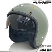 【瑞獅ZEUS 安全帽 ZS 388A 素色 珍珠褐綠】超輕量 內藏墨鏡 半罩 復古帽 內襯可拆
