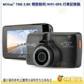 送大容量記憶卡  Mio MiVue 798 2.8K WIFI 行車紀錄器 公司貨 1080P 大光圈 GPS測速