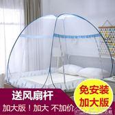 魔術蚊帳蒙古包免安裝1.8床雙人折疊蚊帳家用1.5m學生宿舍 居樂坊生活館YYJ