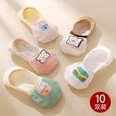 10雙 船襪女純棉淺口硅膠防滑隱形襪可愛薄款短襪【聚寶屋】