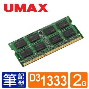 【綠蔭-免運】UMAX NB- DDR3 1333 2GB 筆記型RAM