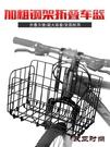 自行車籃子前籃車筐車簍子山地車后車筐單車菜籃加粗金屬折疊籃子