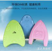 浮板 浮板 A字板海豚板打水板浮力板游泳裝備浮漂 成人兒童初學者訓練 XY7301【男人與流行】