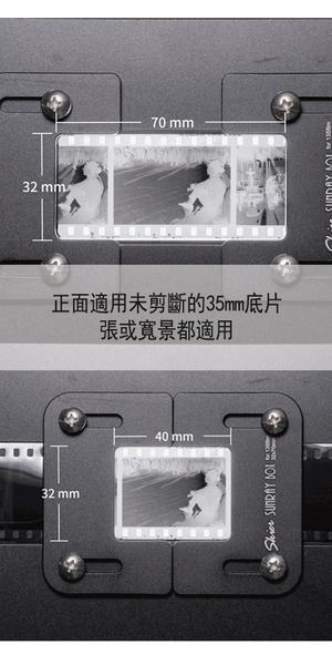 Skier Sunray Copy Box 3 翻拍光箱套組135 (公司貨) 底片 翻拍 數位 膠卷