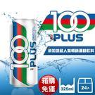 100PLUS 氣泡式運動飲料 325mlx24瓶/箱