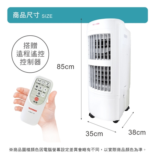 【德律風根】20公升微電腦冰冷扇 LT-20AC1718