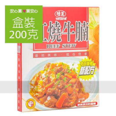 【味王】紅燒牛腩200g/盒,無添加防腐劑