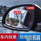 汽車防水膜後視鏡防雨貼膜倒車鏡防雨膜倒後...