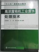 【書寶二手書T7/藝術_ZJY】高濃度有機工業廢水處理技術_任南琪