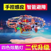 ufo感應飛行器遙控飛機智能懸浮飛碟手控無人機小型兒童玩具男孩
