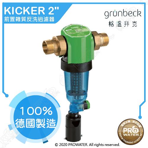 《德國格溫拜克Grunbeck》前置雜質反洗過濾器KICKER 100%德國製造 德系大流量設計