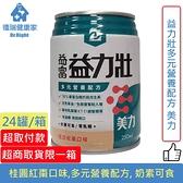 益力壯多元營養配方 美力 桂圓紅棗口味 250ML*24瓶/箱◆德瑞健康家◆