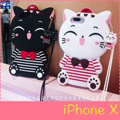 【萌萌噠】iPhone X/XS (5.8吋) 韓國可愛立體 橫條招財貓保護殼 全包矽膠軟殼 手機殼 附同款掛飾