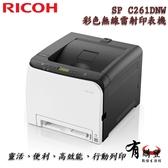 【有購豐】RICOH 理光 SP C261DNw 無線雙面彩色雷射印表機 (可行動列印) S-C250SKT