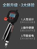 打氣槍 酷萊普 高精度數顯胎壓表汽車輪胎測壓表胎壓計加氣充氣槍胎壓槍 美物 交換禮物