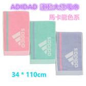 【京之物語】日本Adidas 愛迪達純棉LOGO運動毛巾 寬版 長毛巾馬卡龍 三色 現貨