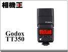 ★相機王★神牛 Godox TT350F 閃光燈〔Fujifilm版〕TT350 公司貨