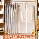 5個裝 大號 衣服防塵罩掛式防塵袋衣罩收...