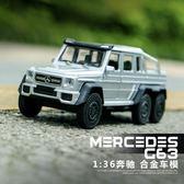 汽車模型 玩具車 威利1:36奔馳G63越野車模型汽車仿真合金車模兒童回力玩具小車 雙11購物節