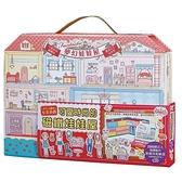 可愛時尚的磁鐵娃娃屋(新版)【磁鐵書】