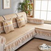 沙發墊 夏冰絲藤席通用客廳組合沙發涼墊歐式防滑夏季沙發墊 aj2231『易購3C館』