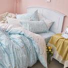 床包被套組 / 單人【花漾】含一件枕套 ...