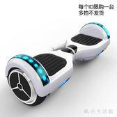 電動自平衡車雙輪兒童8-12智能代步車成年成人學生兩輪 qz6159【歐爸生活館】