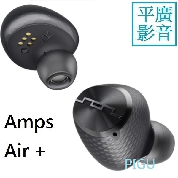 平廣 送袋 Sol Republic Amps Air + 經典黑 降噪 藍芽耳機 台灣公司貨保1年 真無線 耳機 高通