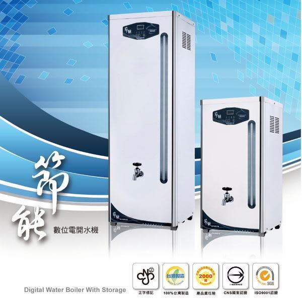 《豪星HaoHsing》30加侖全自動貯備型電開水機HS-30GB《數位程控》☛加贈SQC快拆式前置過濾組