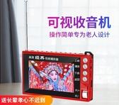 老人新款便攜式充電高清唱戲可視聽戲曲看戲機老年多功能帶可看電視廣場舞音樂視頻迷你