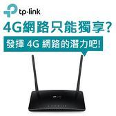 【4G網路分享】TP-LINK Archer MR200 AC750雙頻4G進階版LTE路由器 V3