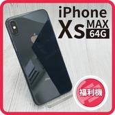 【福利品】APPLE iPhone Xs Max 64G (A2101) 9成新 附保固