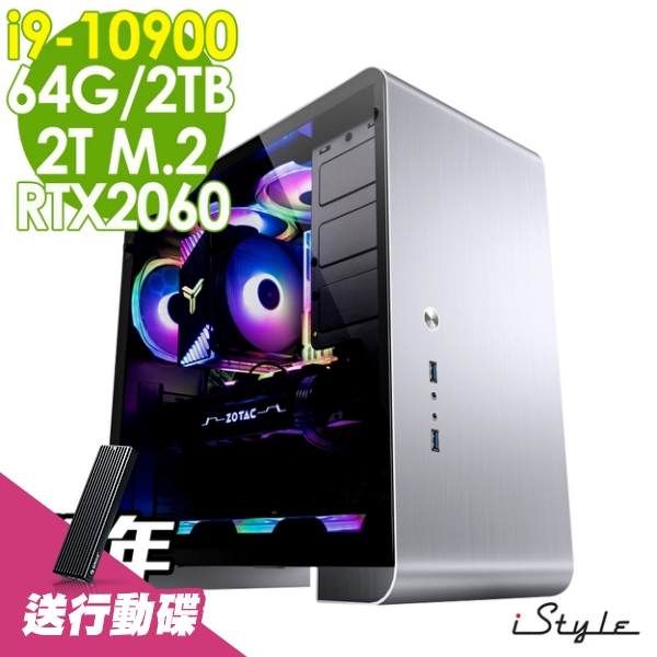 【五年保固】iStyle 旗艦雙碟工作站 i9-10900/64G/M.2 2T+2TB/RTX2060 6G/WiFi6+藍牙/W10