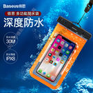 Baseus倍思 多功能手機防水袋 漂浮手機袋 防水手機袋 6吋以下 浮潛 衝浪 泛舟 游泳 戲水 水上樂園