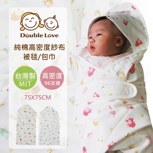 台灣製造 嬰兒包巾 紗布包巾(附束帶)高密度四層紗布浴巾 新生兒 抱毯 嬰兒睡袋 紗布衣【JA0083】
