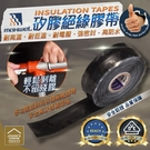 MAXWEL矽膠高壓防水絕緣膠帶 超耐高低溫 防水防漏水 完美貼合【ZC0210】《約翰家庭百貨