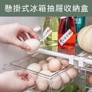 HL006懸掛式冰箱抽屜收納盒(2入/組)