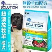 四個工作天出貨除了缺貨》新耐吉斯SOLUTION》超級無穀成犬/紐澳放牧羊肉(小顆粒)-1.5kg