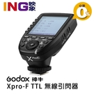 【24期0利率】GODOX 神牛 Xpro-F TTL 無線引閃器 閃光燈觸發器 for Fujifilm 開年公司貨 兼容AD200 TT685 V860II