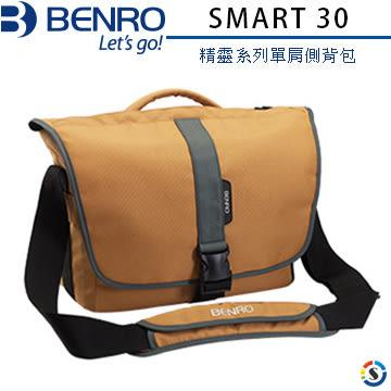 ★百諾展示中心★BENRO百諾精靈側背包SMART 30