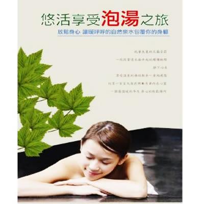 悠活享受-泡湯之旅CD (10片裝)
