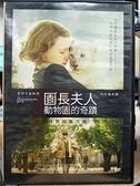 挖寶二手片-0B02-386-正版DVD-電影【園長夫人動物園的奇蹟】-潔西卡雀絲坦 丹尼爾布爾(直購價)