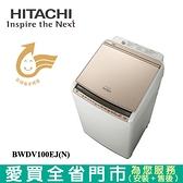 HITACHI日立10KG直立式洗脫烘洗衣機BWDV100EJ(N)含配送+安裝【愛買】