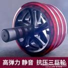 健腹輪腹肌輪雙輪初學者靜音男女運動推輪子滾輪家用健身器材CY『新佰數位屋』