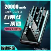 共享20000毫安行動電源大容量快充耐用華為蘋果通用移動電源1萬毫安 快速出貨