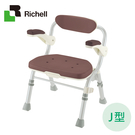 Richell利其爾-摺疊扶手型洗澡椅-J型-咖啡