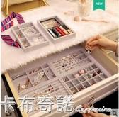 首飾收納盒少女心家用簡約多功能絨布飾品項錬發夾戒指耳環整理盒 卡布奇諾