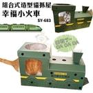 *WANG*寵喵樂《組合式造型車車貓抓屋》幸福小火車 SY-683 貓咪玩具磨爪睡床折疊貓窩