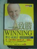 【書寶二手書T2/財經企管_GFA】致勝:威爾許給經理人的20個建言_蘇西威爾許
