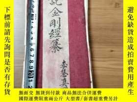 二手書博民逛書店宗教古舊書籍罕見經摺裝手寫本《佛說金剛經纂》一冊 內容完整 獨立